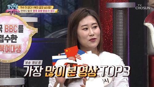 [선공개] 영국 유명 방송사 접수한 글로벌 ✰끝장녀✰