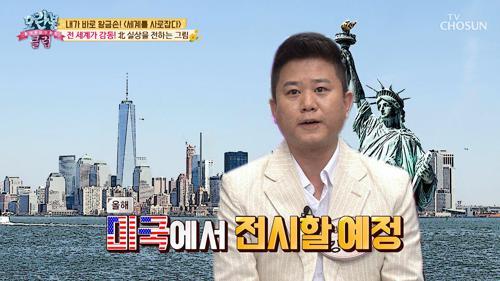 [선공개] 北실상 전하는 그림으로 세계를 사로잡다