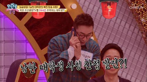 ※궁금증 폭발※북한방송에 미쳐 사는 남한 대학생?