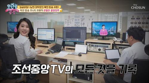 (궁금)남한 대학생이 북한 방송 마니아가 된 진짜 이유는?