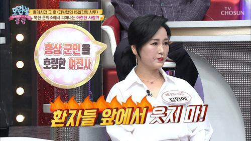 """""""너 웃지마!"""" 北 군의소 간호장이 엄격한 이유는??"""