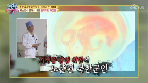 귀순병사 몸의 '기생충!' 北 군대의 열악한 위생 상태