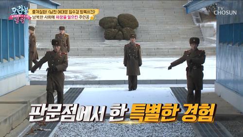 [선공개] 남북 정상이 함께 걷던 '도보다리'는 ∴ 금단의 땅