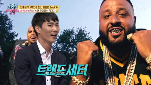 [선공개] 북한 최신 트렌드 TOP 3 金을 어디에 새겨????