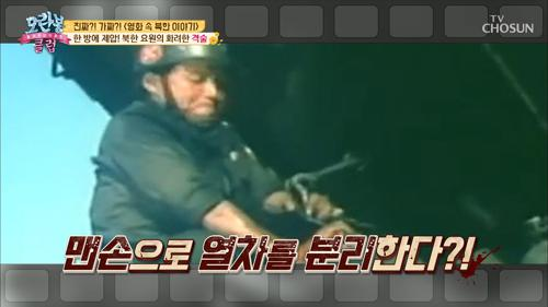영화 '공조'에서 북한 요원의 격술! 실제로도 재현 가능?! (헉)