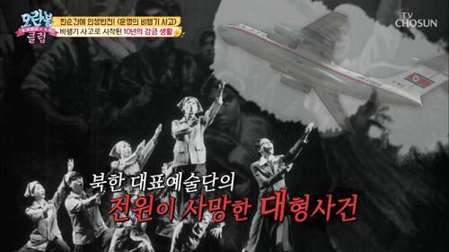 '北 대표예술단' 전원 사망 후 시작된 10년의 감금 생활...