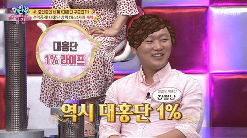 [선공개] 대홍단 구준표!? 상위1% 남자의 재력 $_$