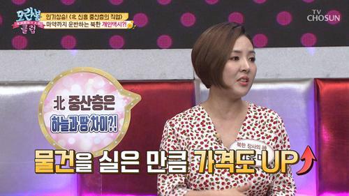 [선공개] 北 신흥 중산층의 직업은 마약 운반?? ㄷㄷ