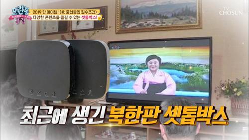 ♨2019년 핫아이템♨ 북한판 셋톱박스! 4개 채널 가능
