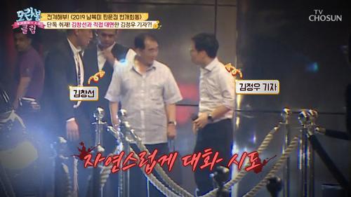 [선공개] ♨단독취재♨ 수상한 낌새! 차에서 내리는 김.창.선!