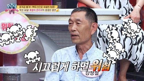 [선공개] 백두산 보호감독원 곰과 마주친 적이 있다? ㄷㄷ