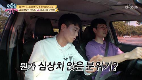 [선공개] ♨카리스마 폭발♨ 오청성의 운전강습에 여자가...?