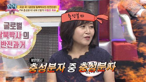 [선공개] ♨충성분자♨ 김부자 만이 내가 사는 이유다