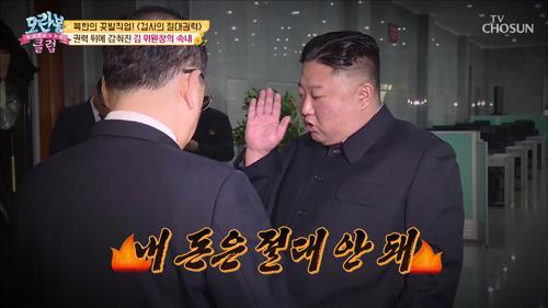 권력 뒤에 감춰진 김 위원장의 속내..