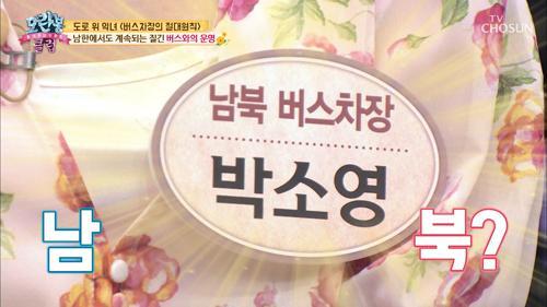 버스차장은 내 운명♡ 남한에서도 계속된다..