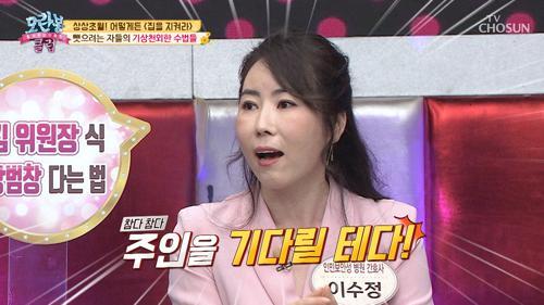[선공개] 주인을 기다리는 도둑? 기상천외한 수법 (헐)