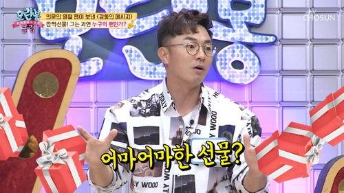 [선공개] ♨깜짝선물♨ 그는 과연 누구의 팬인가?!