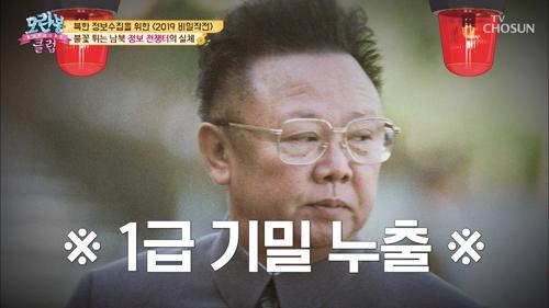 내연남에게서 받은 김정일의 생체정보?!