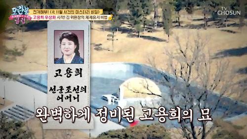 [선공개] 김 위원장이 고용희를 위해 특별히 만든 장소는?