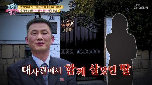 3년 임기 끝, 귀환 명령 어긴 북한 대사의 행방