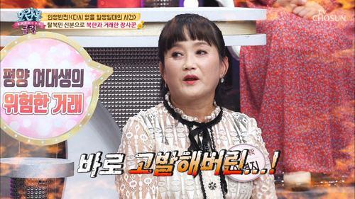 달콤한 돈의 맛 ㅋㅋㅋㅋ 북한과 거래한 탈북민?