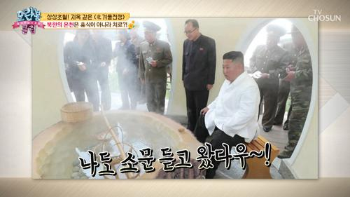 [선공개] 김 위원장의 北 겨울 필수 코스는?