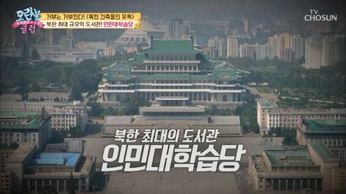북한 최대 규모의 도서관! '인민대학습당' 거기다 무료?!