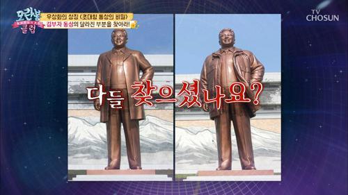 【틈새 퀴즈】 김부자 동상의 달라진 부분을 찾아라!