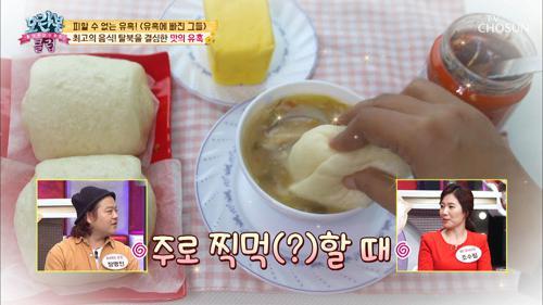 '최고의 음식' 탈북을 결심한 맛의 유혹 (먹음직)