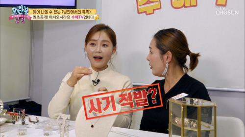 수애 TV! 첫 방송부터 시청자 폭발?! (ft 사기적발)