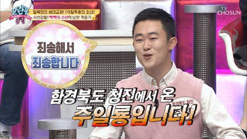 +삭발투혼+ 빡빡이 소년의 남한 적응기