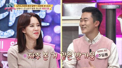탈북 1등 공신은 드라마? 말투 하나로 대동단결!!