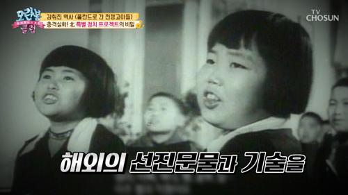 [선공개] ※北 특별 정치 프로젝트※ 충격실화