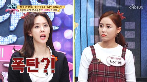 [선공개] 미공개 사건▸'연쇄폭발'의 비밀
