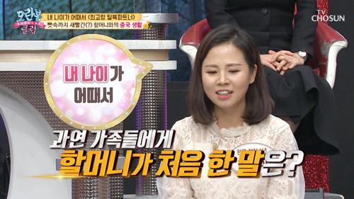 [선공개] 뼛속까지 북한 사람! 할머니와 중국 생활!