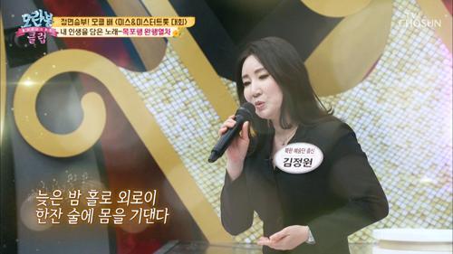 북한 장윤정, 김정원의 실력 ㄷㄷ; '목포행 완행열차'♪
