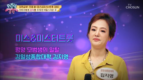 김지영 (부담X100) 북한의 국민가요! 『사랑의 미로』