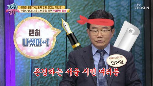 ※특종※ 북한의 서울 점령 후 발표할 연설문 내용은?
