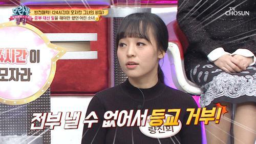 [선공개] 365일 내내 일을 하던 소녀 BUT ...반전(?)