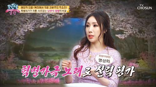 북한에서 남한 노래를 열창한 예외적인 그녀는? 특별허가?