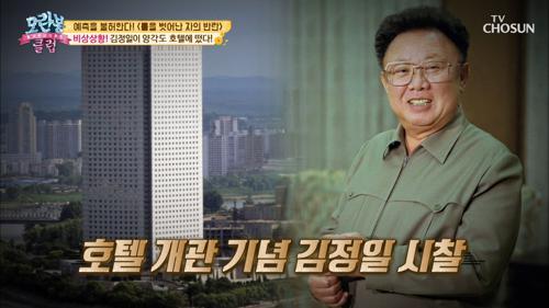 ↗출근을 막아라↗ 김정일이 양각도 호텔에 떴다!
