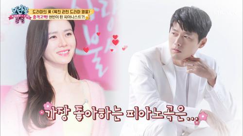 北 피아니스트 김철웅 ➝ 현빈을 만든 남자(?) 👍