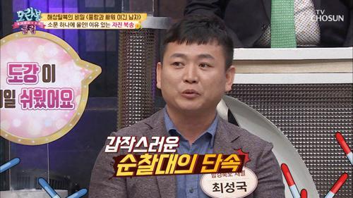➳ 깜짝고백 ➳ 무려 6년 만에 자진 북송한 사연