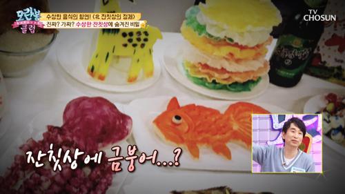 [선공개] 【北 잔칫상의 비밀】 모형이야..? 음식이야..?