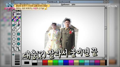 사기 NO~ 고객 맞춤 서비스! 「북한의 사진 합성」
