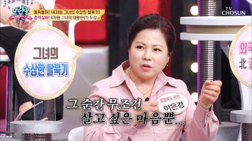 《역대급 탈북》 '4차원 그녀' 혼자서 두만강을?!