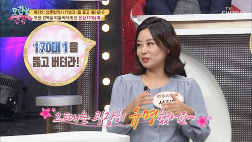 ☆북한 유명 인사☆ 온성 '170남매(?)' 어머니 ⊙0⊙