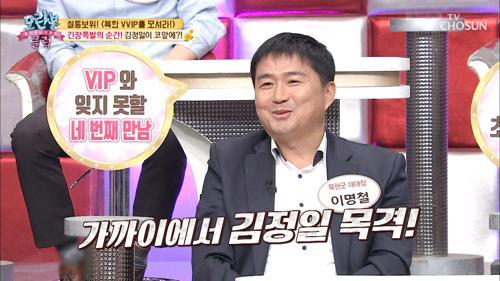 '북한 VVIP' 《잊지 못할 김정일 만남》