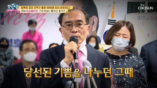 충격! 「태영호 당선」 그의 아내는 빨치산 줄기(?)