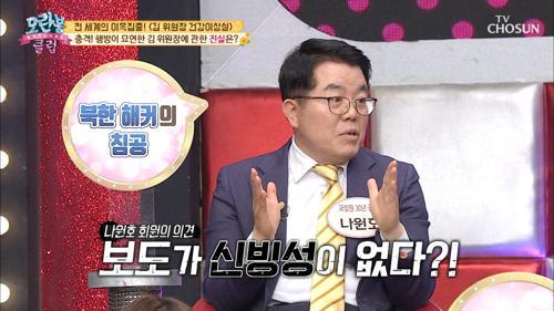 김 위원장 수술한 '병원' 북한 실정과 다르다?
